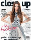 Close Up Magazine [Greece] (May 2011)