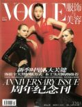 Vogue Magazine [China] (September 2006)