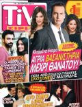 Athina Oikonomakou, Klemmena oneira, Marlen Saites, Panagiotis Bougiouris on the cover of Tivi Sirial (Greece) - April 2014