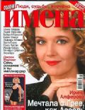 Names Magazine [Russia] (September 2007)