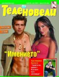 Christian Meier, Natalia Streignard on the cover of Telenovelas (Bulgaria) - June 2006