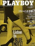 Playboy Magazine [Japan] (January 2005)