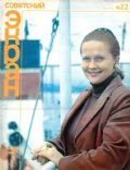 Natalya Gundareva on the cover of Sovetskii Ekran (Russia) - November 1980
