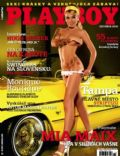 Playboy Magazine [Slovakia] (October 2009)