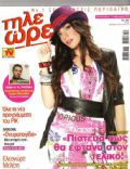 Ivi Adamou on the cover of Tileores (Cyprus) - January 2010