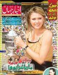 Akhbar-E-Jehan Magazine [Pakistan] (8 August 2011)