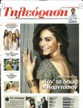 Tileorasi Magazine [Greece] (20 July 2011)