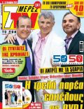 Pavlos Haikalis, Peninta-Peninta, Petros Filippidis, Sakis Boulas on the cover of 7 Days TV (Greece) - October 2010