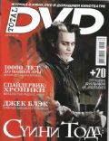 Total DVD Magazine [Russia] (March 2008)