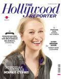 Meryl Streep on the cover of The Hollywood Reporter (Russia) - January 2014
