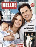 Hello! Magazine [Bulgaria] (27 January 2011)