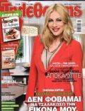 Smaragda Karydi on the cover of Tiletheatis (Greece) - April 2014
