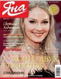 Yana Magazine [Estonia] (March 2012)