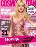 Cosmopolitan Magazine [Russia] (March 2012)