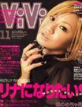 Vivi Magazine [Japan] (November 2007)