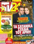 TV 24 Magazine [Greece] (31 December 2011)
