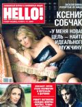 Hello! Magazine [Russia] (17 November 2009)