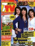 Ava Galanopoulou, Maria Androutsou, Peninta-Peninta, Vana Rambota on the cover of 7 Days TV (Greece) - March 2011