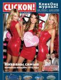 Clickon Magazine [Russia] (4 February 2012)