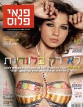 Pnai Plus Magazine [Israel] (31 May 2007)