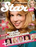 Star Hits Magazine [Russia] (17 November 2008)