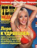 Tele Week Magazine [Russia] (13 June 2011)