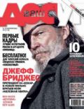 Jeff Bridges on the cover of Dosug (Russia) - February 2011