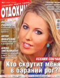 Kseniya Sobchak on the cover of Otdohni (Russia) - February 2009