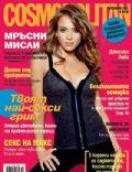 Cosmopolitan Magazine [Bulgaria] (October 2007)