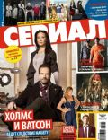 Jonny Lee Miller, Lucy Liu on the cover of Serial (Ukraine) - September 2013