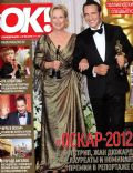 Jean Dujardin, Meryl Streep on the cover of Ok (Russia) - March 2012