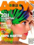 Vash Dosug Magazine [Russia] (12 January 2011)
