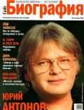 Biography Magazine [Russia] (September 2008)