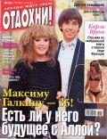 Otdohni Magazine [Russia] (10 June 2011)
