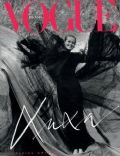 Vogue Magazine [Brazil] (December 1989)