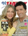 Fila ton vatraho sou, Smaragda Karydi, Spiros Papadopoulos on the cover of TV Zaninik (Greece) - February 2008