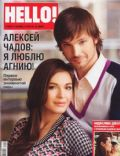 Hello! Magazine [Russia] (3 April 2007)
