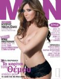 Man Magazine [Cyprus] (March 2008)