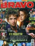 Robert Pattinson on the cover of Bravo (Russia) - October 2009