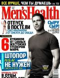 Men's Health Magazine [Russia] (June 2008)