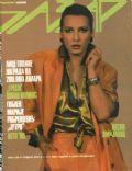 Politika Bazar Magazine [Yugoslavia (Serbia and Montenegro)] (6 June 1986)