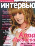 Interviu Magazine [Russia] (June 2011)