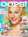 Oops! Magazine [Ukraine] (September 2011)