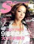 S Cawaii! Magazine [Japan] (October 2009)