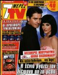 Alexandros Bourdoumis, Athina Oikonomakou, I zoi tis allis on the cover of 7 Days TV (Greece) - February 2011