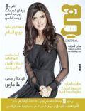 Hia Magazine [Saudi Arabia] (May 2012)