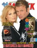 TV Zaninik Magazine [Greece] (6 February 2009)