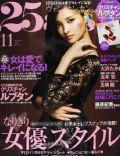 25 Ans Magazine [Japan] (November 2010)