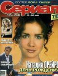 Natalia Oreiro on the cover of Serial (Russia) - May 2001