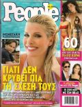 People Magazine [Greece] (1 August 2011)